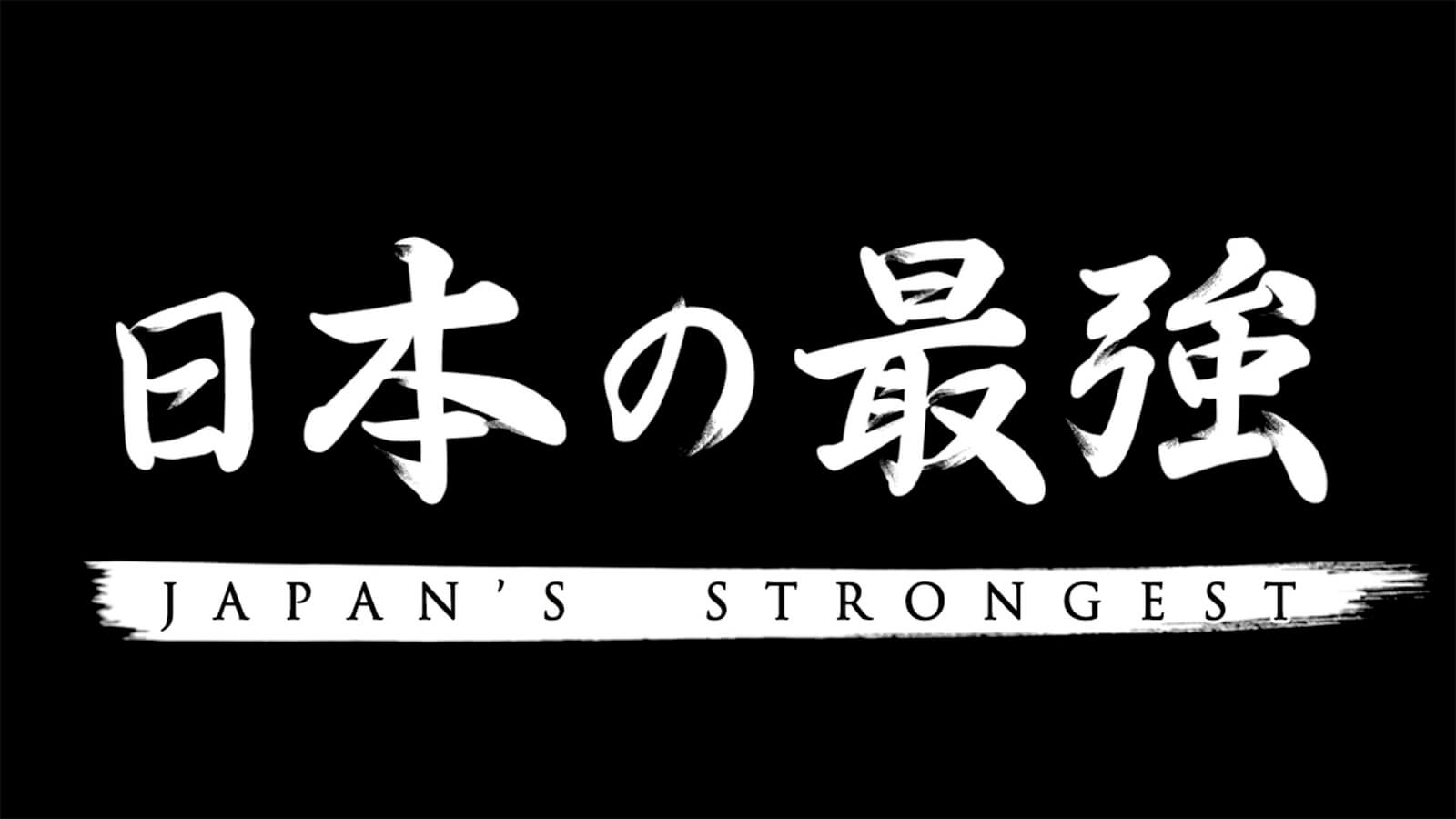 "Title card reading ""Japan's Strongest"" in English and Japanese in white against a black background."